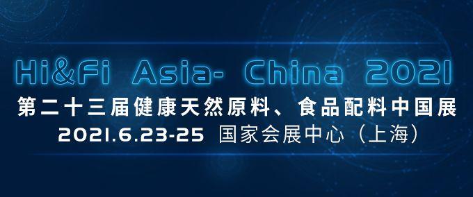 Hi&Fi Asia- China 2021 I 易胜博备用网址邀您共同探讨营养食品新思路